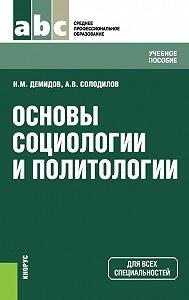 Николай Демидов -Основы социологии и политологии