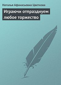 Наталья Цветкова -Играючи отпразднуем любое торжество