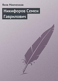 Яков Минченков - Никифоров Семен Гаврилович