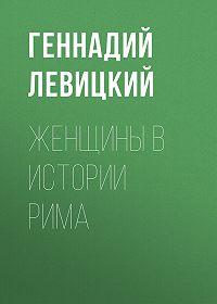 Геннадий Левицкий -В плену страстей. Женщины в истории Рима