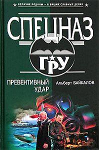 Альберт Байкалов -Превентивный удар
