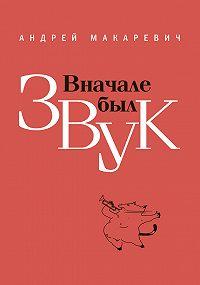 Андрей Макаревич -Вначале был звук: маленькие иSTORYи