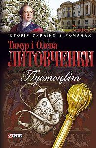 Тимур Іванович Литовченко -Пустоцвiт