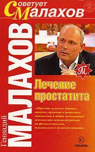 Геннадий Малахов -Лечение простатита