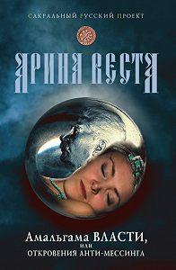 Арина Веста -Амальгама власти, или Откровения анти-Мессинга