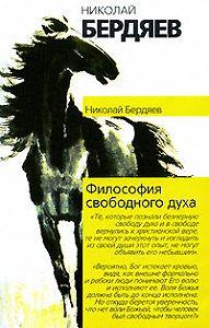 Николай Бердяев -Философия свободного духа