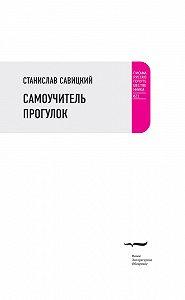 Станислав Савицкий - Самоучитель прогулок (сборник)