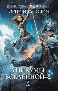 Юрий Иванович -Уникумы Вселенной – 2