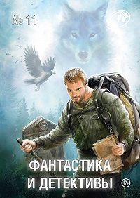 Сборник - Журнал «Фантастика и Детективы» №11