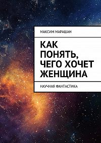 Максим Марашан -Как понять, чего хочет женщина