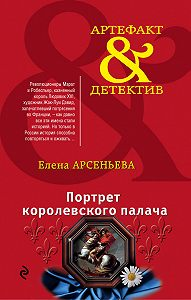 Елена Арсеньева -Портрет королевского палача