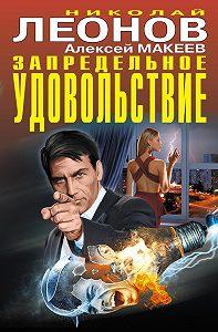 Николай Леонов, Алексей Макеев - Запредельное удовольствие (сборник)