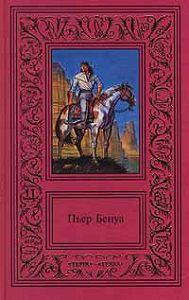 Пьер Бенуа -Дорога гигантов