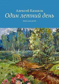 Алексей Казаков -Один летнийдень