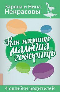 Заряна и Нина Некрасовы, Нина Некрасова, Заряна Некрасова - Как научить малыша говорить.4 ошибки родителей