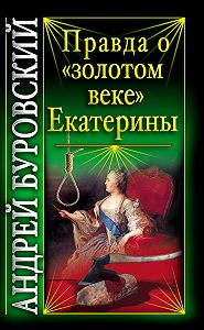 Андрей Буровский -Правда о «золотом веке» Екатерины
