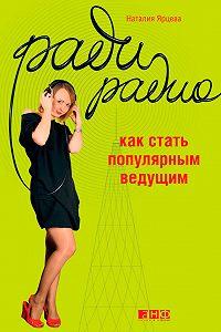 Наталия Ярцева - Ради радио. Как стать популярным ведущим