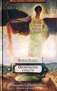Брайан Олдисс - Оксфордские страсти
