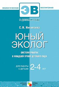 С. Н. Николаева -Юный эколог. Система работы в младшей группе детского сада
