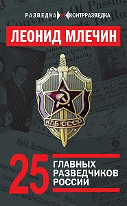 Леонид Млечин - 25 главных разведчиков России