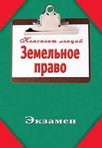 Илья Петров - Земельное право