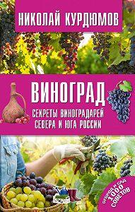 Николай Курдюмов -Виноград. Секреты виноградарей севера и юга России
