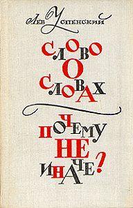 Лев  Успенский -Слово о словах