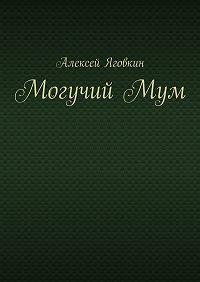 Алексей Яговкин -МогучийМум