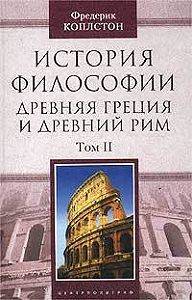 Фредерик Коплстон -История философии. Древняя Греция и Древний Рим. Том II
