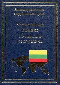 В. Павилонис -Уголовный кодекс Литовской республики
