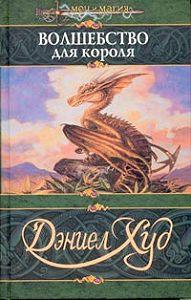 Дэниел Худ -Волшебство для короля