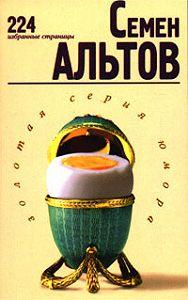 Семен Альтов -224 избранные страницы