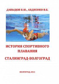 Владимир Давыдов -История спортивного плавания Сталинград – Волгоград