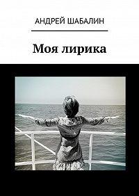 Андрей Шабалин -Моя лирика