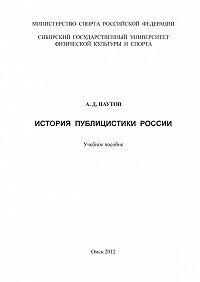 Алексей Паутов - История публицистики России
