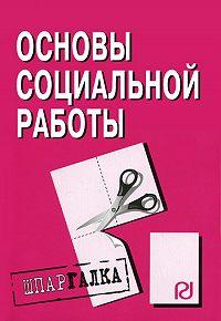 Коллектив Авторов -Основы социальной работы: Шпаргалка