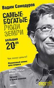Вадим Самодуров -Самые богатые люди Земли. Большая двадцатка