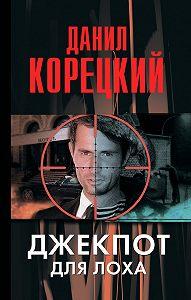 Данил Корецкий -Джекпот для лоха