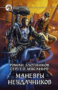 Сергей  Мусаниф -Маневры неудачников
