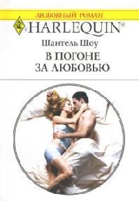 Шантель Шоу -В погоне за любовью