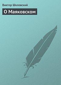 Виктор Шкловский -О Маяковском