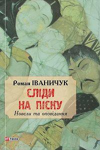 Роман Іваничук - Сліди на піску