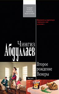 Чингиз Абдуллаев -Второе рождение Венеры