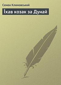 Семен Климовський -Їхав козак за Дунай