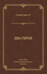 Эдуард Гранстрем -Два героя