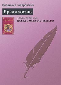 Владимир Гиляровский -Яркая жизнь