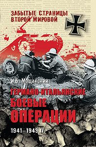 И. Б. Мощанский -Германо-итальянские боевые операции. 1941-1943 гг.