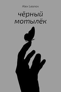 Alex Leonov -Чёрный мотылёк