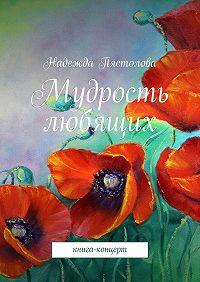Надежда Пястолова -Мудрость любящих. Книга-концерт