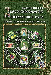 Дмитрий Невский -Таро и психология. Психология и Таро. Теория, практика, практичность